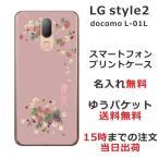 スマホケース LG style2 L-01L lー01l ケース l01l スマホカバー カバー 和花 いちご
