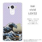 イサイ LVG32 isai vivid ビビッド ケース 送料無料 スマホケース 名入れ 和柄プリント 浮世絵波
