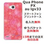 キュアフォンPx ケース Qua Phone PX LGV33 カバー 送料無料 名入れ かわいい ハイビスカスピンク