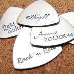 オリジナルネームギターピック-文字彫刻(5+1個 おまけ) オーダーメイド 名入れ