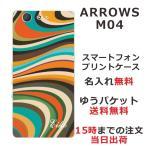 アローズm04 スマホケース arrows m04 カバー 送料無料 名入れ かわいい プッチ柄