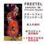 フリーテル雅 ケース FREETEL 雅 カバー miyabi 送料無料 名入れ 和柄プリント 不動明王