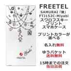 フリーテル雅 ケース FREETEL 雅 カバー miyabi 送料無料 スワロケース 名入れ キラキラ きらきら・クマさん プー