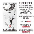 フリーテル雅 ケース FREETEL 雅 カバー miyabi 送料無料 スワロケース 名入れ キラキラ ティンカーベル