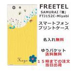 フリーテル雅 ケース FREETEL 雅 カバー miyabi 送料無料 名入れ かわいい ヘビとモグラ のお散歩