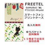 フリーテル雅 ケース FREETEL 雅 カバー miyabi 送料無料 名入れ かわいい 黒猫と洗濯物