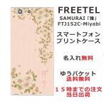 フリーテル雅 ケース FREETEL 雅 カバー miyabi 送料無料 名入れ 和柄プリント 和垂れ桜