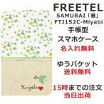 フリーテル雅 FREETEL 手帳型ケース カバー FREETEL FREETEL 雅 ブックカバー 送料無料 名入れ かわいい ブックカバー風グリーン