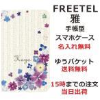 フリーテル雅 FREETEL 手帳型ケース カバー FREETEL FREETEL 雅 ブックカバー 送料無料 名入れ かわいい デコレーションパープル