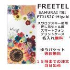 フリーテル雅 ケース FREETEL 雅 カバー miyabi 送料無料 スワロケース 名入れ 押し花風 フラワーアレンジカラフル