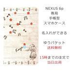 ネクサス 手帳型ケース NEXUS 6p ブックカバー 送料無料 名入れ ハワイアン デコケース フラガール