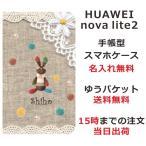 ノヴァライト2 手帳型ケース HUAWEI novalite2 ブックカバー 名入れ コットンレース風プリントうさぎ バンビ
