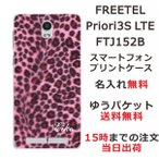 スマホケース FREETEL Priori3s LTE シンプルデザイン ヒョウ柄