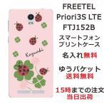 スマホケース FREETEL Priori3s LTE 和てんとう虫