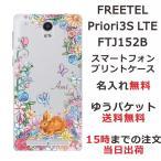 スマホケース FREETEL Priori3s LTE お花畑のウサギ