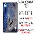 スマホケース Qua phone QZ KYV44 ケース キュアフォン スマホカバー カバー 和柄 蒼白昇り鯉