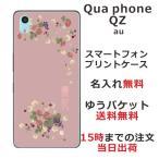 スマホケース Qua phone QZ KYV44 ケース キュアフォン スマホカバー カバー 和花 いちご