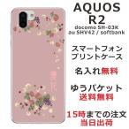 スマホケース アクオスR2 ケース AQUOS R2 softbank 送料無料 名入れ 和花いちご