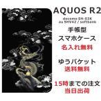 スマホケース アクオスR2 手帳型 AQUOS R2 softbank 送料無料 名入れ 漆黒雲海龍