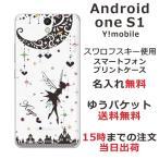 Android One s1 Y!mobile 専用のスマホケースです。スワロフスキー社製ラインスト...