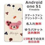 Android One s1 Y!mobile 専用のスマホケースです。選べるデザインは200種類以...