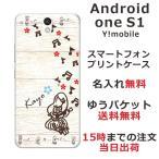 アンドロイドワンS1 ケース Android One S1 Y!mobile カバー 送料無料 名入れ ハワイアン フラガール