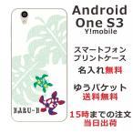 Android One S3 Ymobile 専用のスマホケースです。選べるデザインは200種類以上...