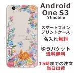 スマホケース Android One S3 アンドロイドワンS3 ケース 送料無料 名入れ お花畑のウサギ