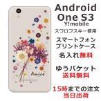 Android One S3 Ymobile 専用のスマホケースです。スワロフスキー社製ラインストー...