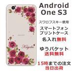 Android One S3 Ymobile softbank 専用のスマホケースです。スワロフスキ...