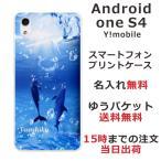 Android One S4 Ymobile 専用のスマホケースです。選べるデザインは200種類以上...