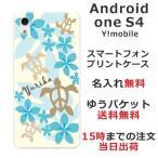 Android One S4 専用のスマホケースです。選べるデザインは200種類以上、デザインよって...