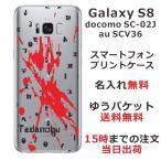スマホケース Galaxy S8 SC-02J scー02j ケース ギャラクシー sc02j スマホカバー カバー Bloodstain
