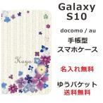 スマホケース ギャラクシーS10 手帳型 GALAXY S10 SC-03L 送料無料 名入れ デコレーションパープル