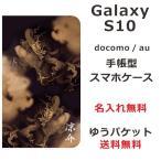 Galaxy S10 SC-03L scー03l ケース 手帳型 ギャラクシー sc03l カバー スマホカバー昇龍セピア