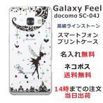 ギャラクシーフィール SC04J ケース GALAXY Feel SC-04J ドコモ カバー 送料無料 スワロケース 名入れ キラキラ ティンカーベル