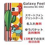 ギャラクシーフィール SC04J ケース GALAXY Feel SC-04J ドコモ カバー 送料無料 名入れ かわいい ロバとサボテン