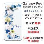 ギャラクシーフィール SC04J ケース GALAXY Feel SC-04J ドコモ カバー 送料無料 スワロケース 名入れ 押し花風 ブルーフラワー