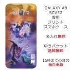 ギャラクシーA8 ケース GALAXY A8 SCV32 カバー 送料無料 スマホケース 名入れ 和柄プリント 龍虎蒼橙
