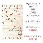 アクオスエバー 手帳型ケース カバー AQUOS ZETA SH-01G ブックカバー 送料無料 名入れ ハワイアン フラガール