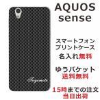 AQUOS Sense SH-01K 専用のスマホケースです。選べるデザインは200種類以上、デザイ...