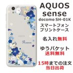 AQUOS Sense SH-01K docomo 専用のスマホケースです。スワロフスキー社製ライン...