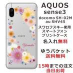 スマホケース AQUOS sense3 SH-02M ケース アクオス センス sh02m カバー スワロフスキー 押し花風 ポップフラワー