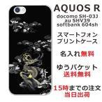 アクオスR ケース AQUOS R docomo SH-03J sh03j カバー スマホケース 名入れ 和柄プリント 漆黒雲海龍