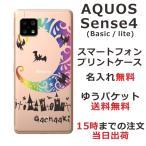 AQUOS Sense4 ケース Sense4 Basic Sense4lite アクオスセンス4 カバー らふら Nightmare レインボー