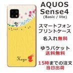 AQUOS Sense4 ケース Sense4 Basic Sense4lite アクオスセンス4 カバー らふら ネズミ お散歩