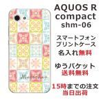 AQUOS R Compact SH-M06 専用のスマホケースです。選べるデザインは200種類以上...