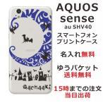 AQUOS Sense SHV40 au 専用のスマホケースです。選べるデザインは200種類以上、デ...