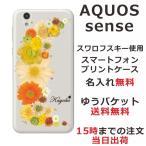 AQUOS Sense SHV40 専用のスマホケースです。スワロフスキー社製ラインストーンをご注文...