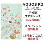 アクオスR2 手帳型ケース カバー AQUOS R2 SHV42 au sh03k 706sh ブックカバー 名入れ かわいい スウィーツリズム